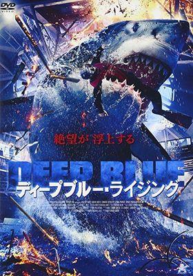 『ディープブルー・ライジング』のポスター