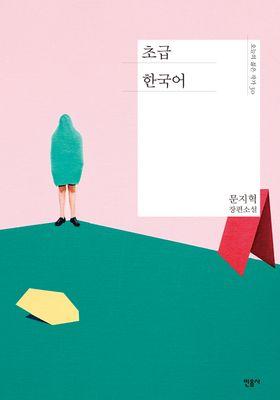 초급 한국어's Poster