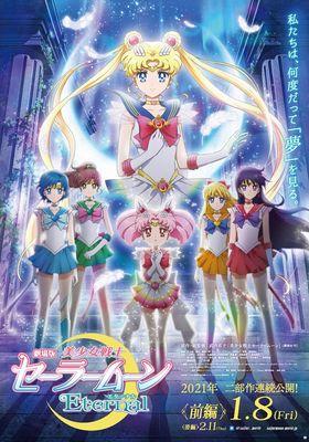 『美少女戦士セーラームーン Eternal前編』のポスター