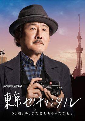도쿄 센티멘탈의 포스터