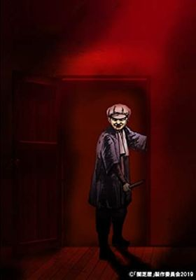 Yamishibai: Japanese Ghost Stories Season 7's Poster