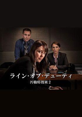 『ライン・オブ・デューティ 汚職特捜班 シーズン2』のポスター