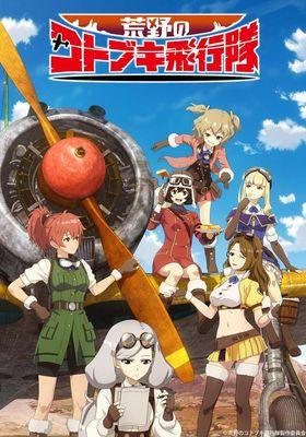 荒野のコトブキ飛行隊 's Poster