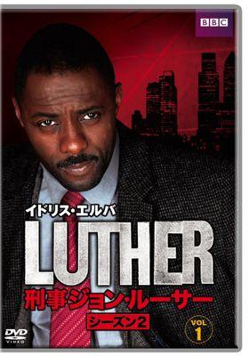 루터 시즌 2의 포스터