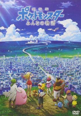 『劇場版ポケットモンスター みんなの物語』のポスター