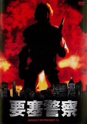 『要塞警察』のポスター