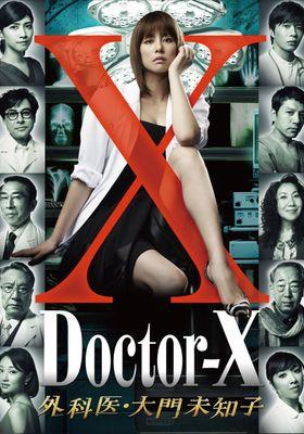 닥터 X : 외과의 다이몬 미치코 시즌 1의 포스터