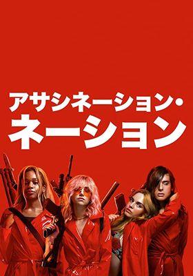 『アサシネーション・ネーション』のポスター
