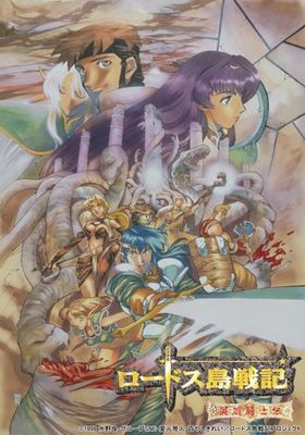 Record of Lodoss War: Chronicles of the Heroic Knight's Poster