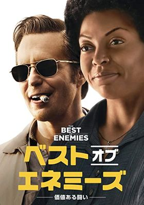 『ベスト・オブ・エネミーズ ~価値ある闘い~』のポスター