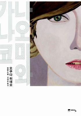 나오미와 가나코's Poster