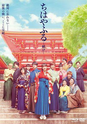 치하야후루 무스비의 포스터