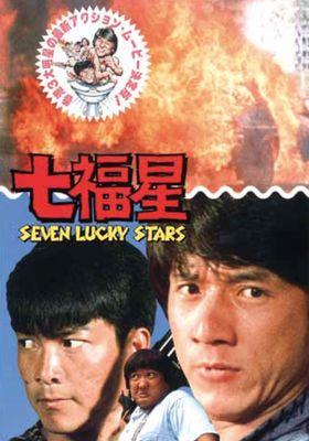 『七福星』のポスター