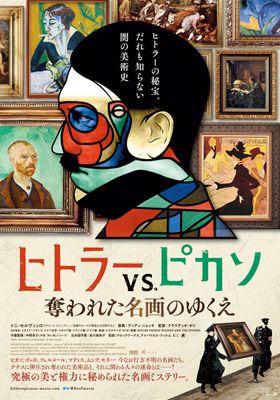 『ヒトラーVS.ピカソ 奪われた名画のゆくえ』のポスター