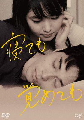 Asako I & II's Poster