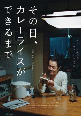 Sono Hi Kareraisu ga Dekiru made's Poster