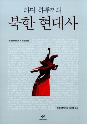 와다 하루끼의 북한 현대사's Poster
