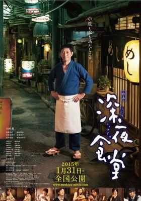 『映画「深夜食堂」』のポスター