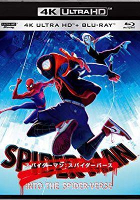 『スパイダーマン:スパイダーバース』のポスター