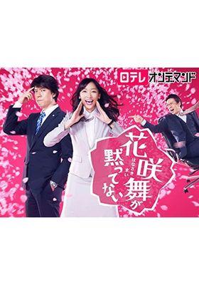 하나사키 마이가 잠자코 있지 않아의 포스터