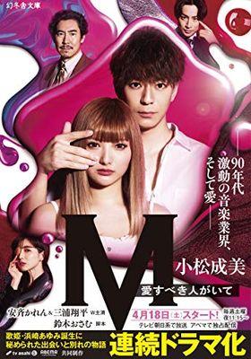 『M 愛すべき人がいて』のポスター