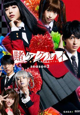 Kakegurui Season 2's Poster