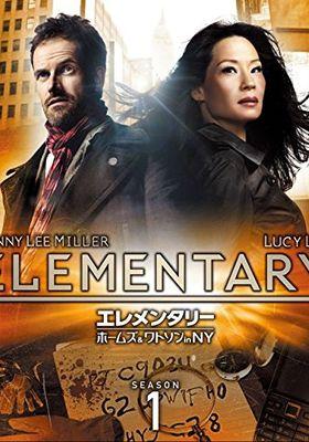 엘리멘트리 시즌 1의 포스터