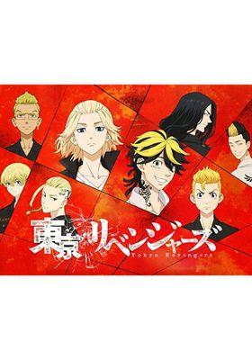 Tokyo Revengers 's Poster