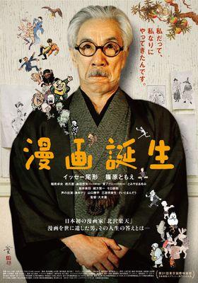 漫画誕生's Poster