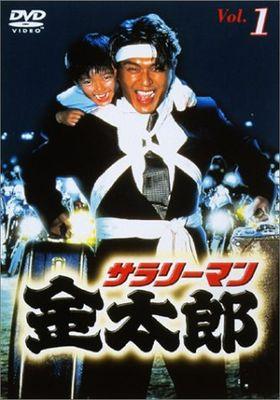 『サラリーマン金太郎』のポスター