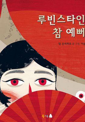루빈스타인은 참 예뻐요's Poster
