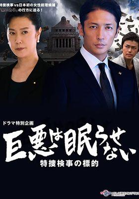 Kyoaku wa Nemurasenai Season 1's Poster
