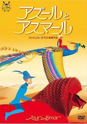 Azur & Asmar: The Princes' Quest's Poster