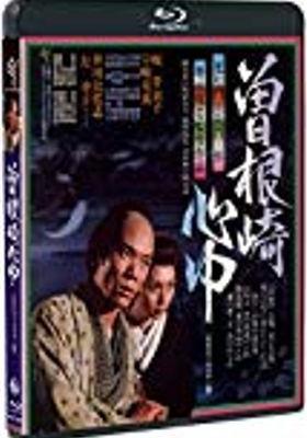 『曽根崎心中(1978)』のポスター