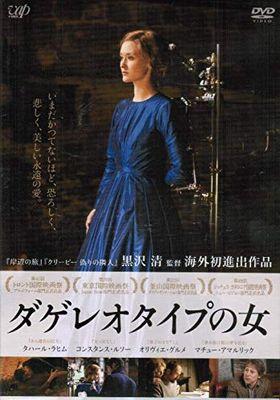 『ダゲレオタイプの女』のポスター