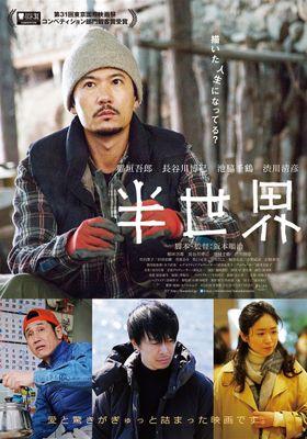 『半世界』のポスター