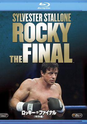 『ロッキー・ザ・ファイナル』のポスター