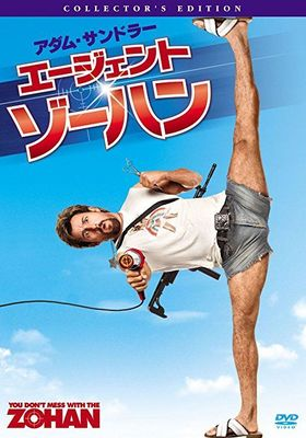 You Don't Mess with the Zohan's Poster