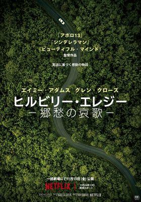 『ヒルビリー・エレジー 郷愁の哀歌』のポスター