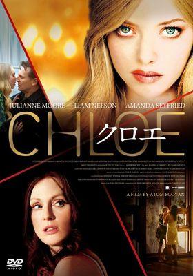 Chloe's Poster
