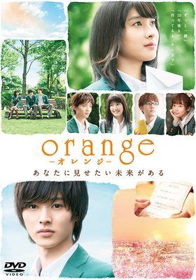 『orange オレンジ』のポスター