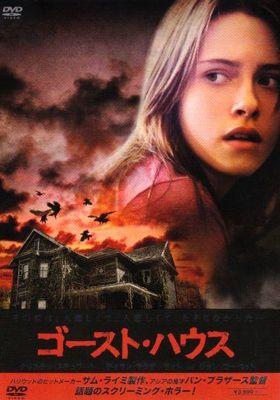 『ゴースト・ハウス』のポスター