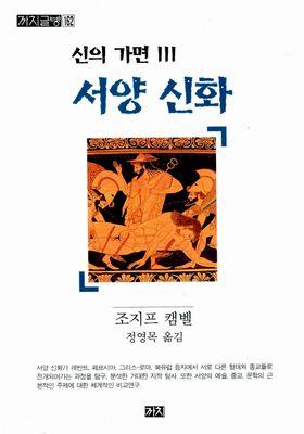 신의 가면 3 : 서양 신화's Poster