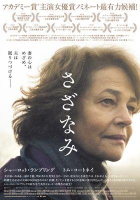 『さざなみ』のポスター