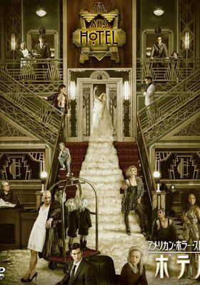 『アメリカン・ホラー・ストーリー シーズン5 : ホテル』のポスター