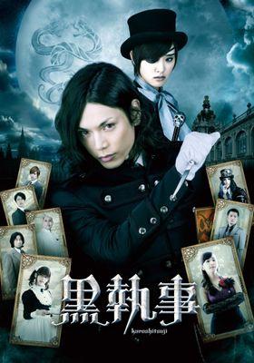 『黒執事』のポスター