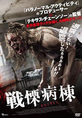 『戦慄病棟』のポスター