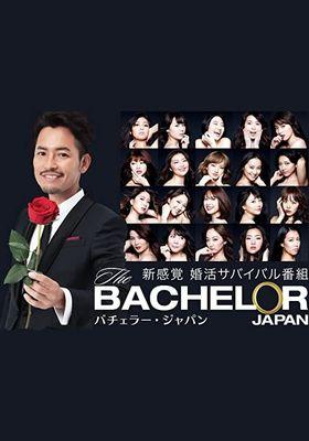 『バチェラー・ジャパン シーズン2』のポスター