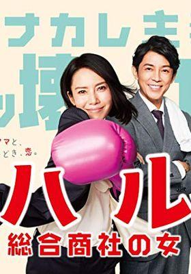 ハル〜総合商社の女〜 's Poster
