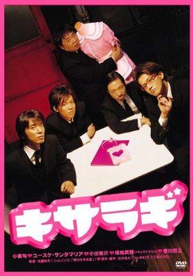 『キサラギ』のポスター
